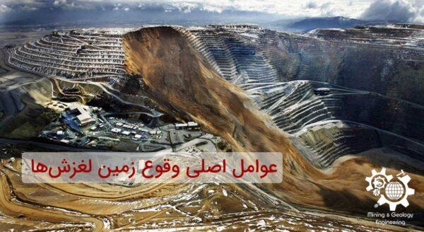 bingham-canyon-mine-collapse