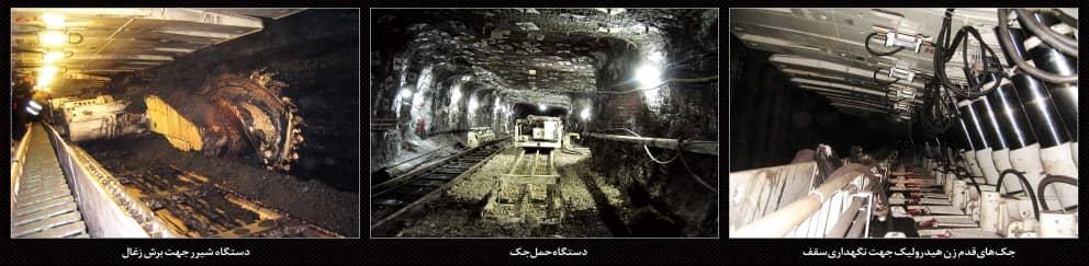 آشنایی با معدن زغال سنگ طبس