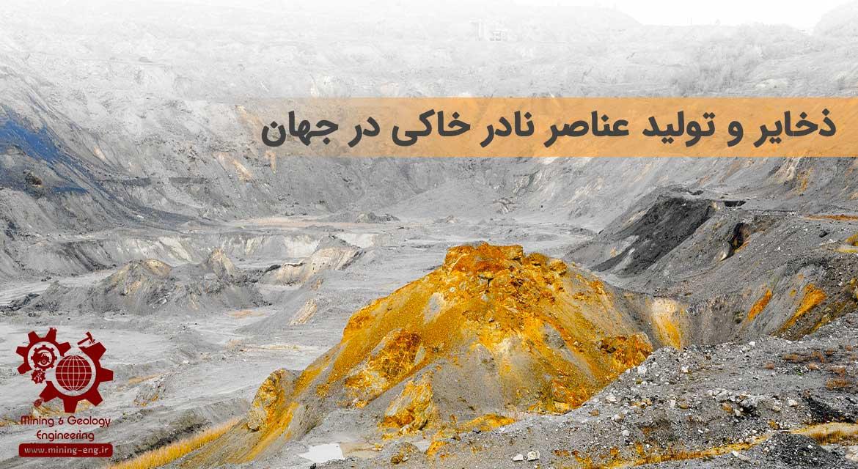 ذخایر و تولید عناصر نادر خاکی در جهان